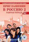 Priglasheniye v Rossiyu 2 Rabochaya tetrad' +CD A2 (Приглашение в Россию 2) Rusça Çalışma Kitabı
