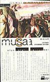 Musa 2. Cilt