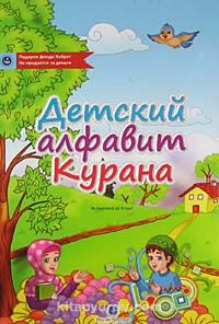 Kur'an Elifbası (Orta Boy - Rusça) -  pdf epub