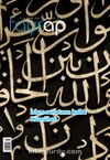Fayrap Edebiyat Dergisi Ekim 2016 Sayı:89