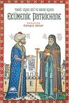 Ekümenik Patrikhane & Tarihi, Siyasi, Dini ve Hukuki Açıdan