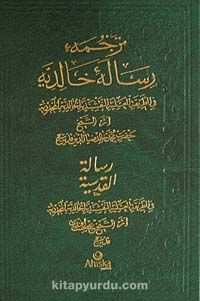 Risale-i Halidiyye (Arapça) -  pdf epub