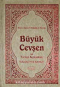 Büyük Cevşen ve Türkçe Açıklaması (Celcelutiye İlaveli) (Cep Boy) (Kod:1003) -  pdf epub