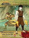 Avatar - Zuko'nun Hikayesi / Toprak Krallığı Günceleri
