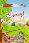 Kur'an Elifbası (Uygurca)