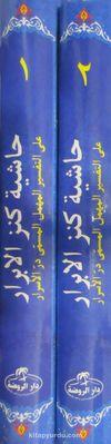Haşiyetu Kenzul Ebrar (Arapça) (2 Cilt)