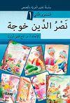 Nasreddin Hoca (Arapça)