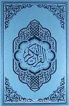 Kur'an-ı Kerim / Bilgisayar Hatlı - Orta Boy - Mavi Renk