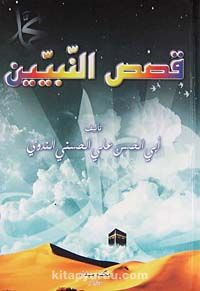 Kısas-ı Enbiya (Arapça)