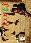 Tiroj / İki Aylık Kültür Sanat Edebiyat Dergisi Sayı: 62 Mayıs-Haziran 2013