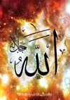 Allah (c.c.) Lafz-ı Şerif Puzzle 1000 Parça (Kod:11254)