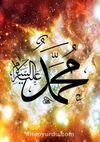 Hz. Muhammed (s.a.v.) Puzzle 1000 Parça (Kod:11255)