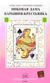 Pikovaja Dama (Rusça Okuma Kitabı)