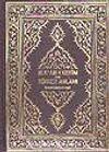 Kur'an-ı Kerim Ve Türkçe Anlamı (Şamuha)
