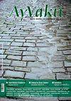 Ayvakti / Sayı: 98-99 Kasım-Aralık 2008 Aylık Kültür ve Edebiyat Dergisi