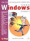 Windows 2000 Rehberi & 7'den 77'ye Yeni Başlayan Herkes İçin