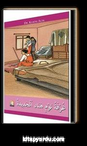 Gurfet'u Nevm Heno El-Cedide