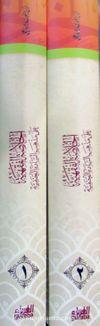 El-Hülasatül Fıkhiyyetü Ale Mezhebis-Saadetil Hanefiyye (2 Cilt) (Arapça)