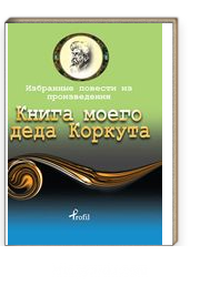 Dede Korkut / Rusça Seçme Hikayeler