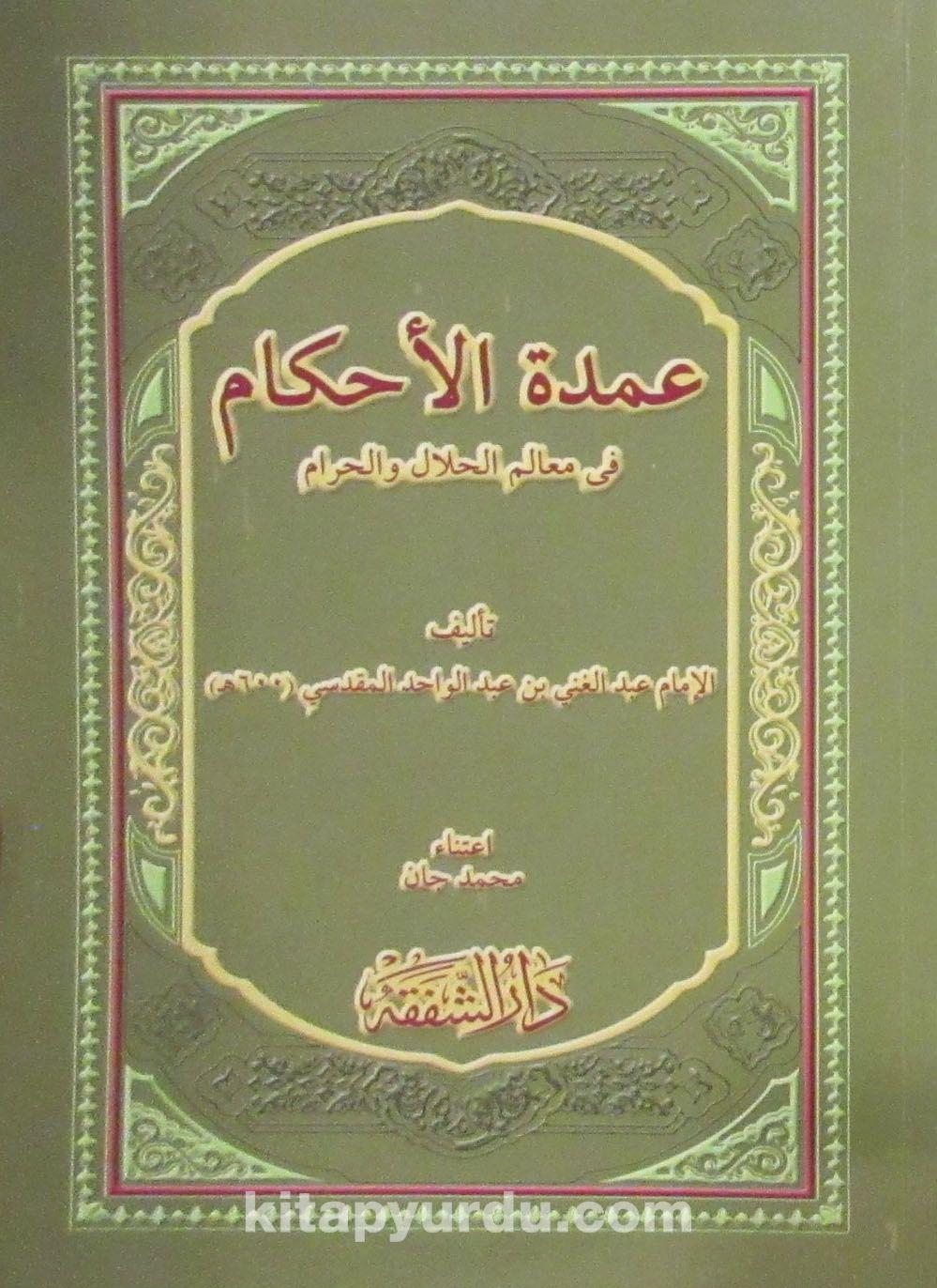 Umdetul Ahkam (Ahkam Hadisleri - Arapça) - Kollektif pdf epub