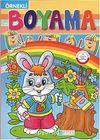 Örnekli Boyama Tavşan