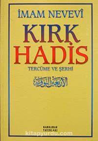 Kırk Hadis/Tercüme ve Şerhi (Özel Baskı)