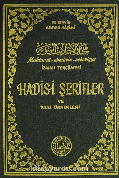 Muhtarül Ehadisin Nebeviyye Vel-Hikemil Muhammediyye İzahlı Tercümesi Hadisi Şerfiler ve Vaaz Örnekleri (Kitap Kağıdı)