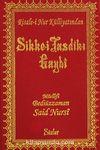 Sikke-i Tasdik-i Gaybi (Cep Boy Vinleks) (12x17) (Kod:189)