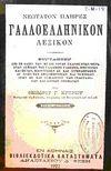 Yunanca Sözlük 2. Cilt (2-H-18)