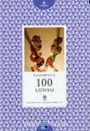 İstanbul'un 100 Latifesi -48