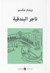 تاجر البندقية Venedik Taciri (Arapça)