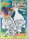 Troller Haydi Eğlen 3 Boyutlu Maske Kitabı