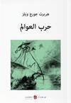 حرب العوالم Dünyaların Savaşı (Arapça)