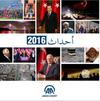 Almanac 2016 (Arapça)
