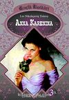 Anne Karenina / Gençlik Klasikleri