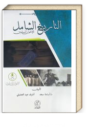 İhvanül Müslimin Tarihi (Arapça)