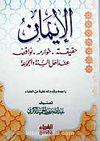 El-İman (Arapça)