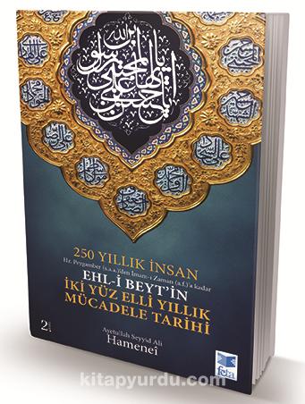 250 Yıllık İnsan Hz. Peygamber (s.a.a.)'den İmam-ı Zaman (a.f.)'a Kadar Ehl-i Beyt'in İki Yüz Elli Yıllık Mücadele Tarihi - Ayetullah Seyyid Ali Hamenei pdf epub
