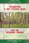 Rus Dili Dünyasına Seyahat