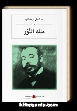ملك النَّوَر Işık Krallığı (Arapça)