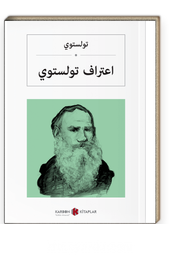 اعتراف تولستوي İtiraflarım (Arapça)