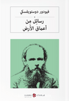 رسئِل مِن أعماق الأرض Yeraltından Notlar (Arapça)