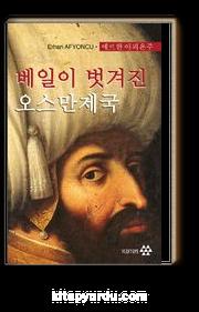 베일이 벗겨진 오스만제국 - Peçesi Düşen Osmanlı (Korece)