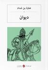 ديوان عنترة بن شداد Divan (Arapça)