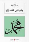 حِكَم النَّبي مُحَمَّد Hz. Muhammed (s.a.v.) (Arapça)