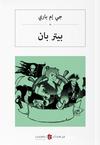 بيتر بان Peter Pan (Arapça)