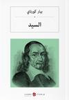 السيد Le Cid (Arapça)