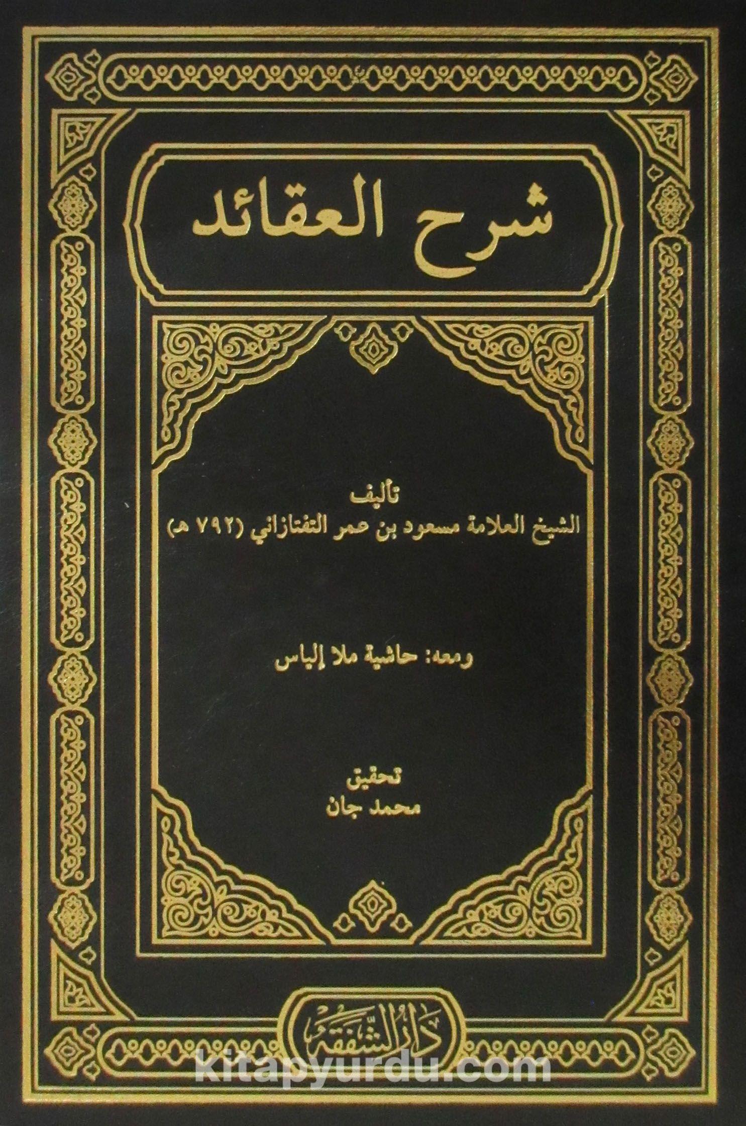 Şerhil-Akaid (Arapça) Pdf 23