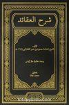 Şerhil-Akaid (Arapça)
