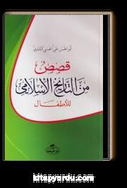 Kısasu'n Minet't-Tarihi'l İslami